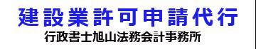 建設業許可申請代行/行政書士旭山法務会計事務所
